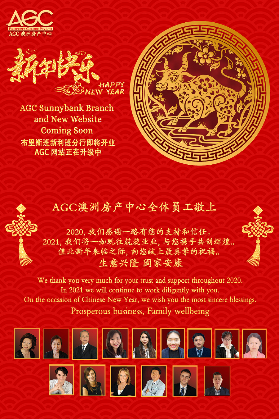 2021 Chinese New Year Greetings